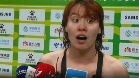 傅园慧:我已经没有洪荒之力啦