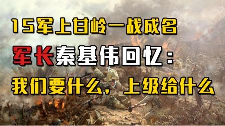 15军上甘岭一战成名,军长秦基伟回忆:我们要什么,上级给什么