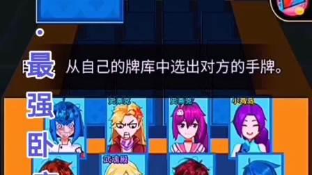 #最强卧底(4)