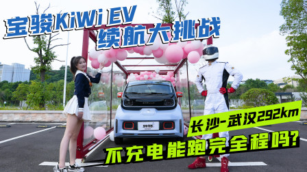 宝骏KiWi EV续航大挑战,长沙-武汉292km,不充电能跑完全程吗