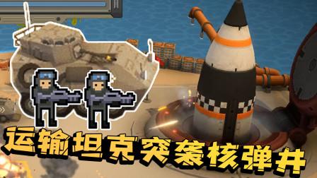 装甲运输坦克登场!一辆坦克就能运送一队步兵,摧毁核弹发射井!