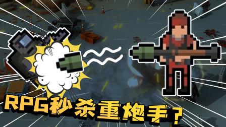 RPG老兵登场!一发导弹竟秒杀肉盾重机枪兵?伤害吓到大蜀了!