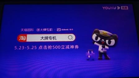 雅培低糖加营素 15秒广告 天猫国际大牌专机 淘宝