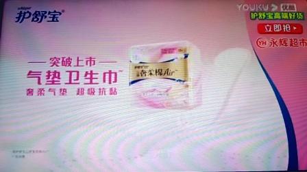 迪丽热巴护舒宝新云感棉极薄 15秒广告2 永辉超市