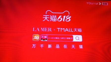 海蓝之谜精华面霜 15秒广告 淘宝 天猫618