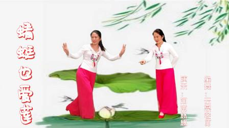 云裳广场舞《蜻蜓也爱莲》云裳老师原创唯美古典舞 河南悠悠演示版