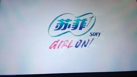 苏菲裸感S贵族棉 15秒广告