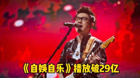 金志文新歌《自娱自乐》爆火全网,播放量高达29亿次,太上头!