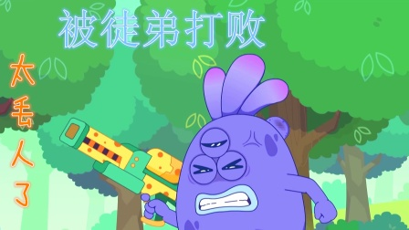 细菌大王把冰冰羊训练成坏蛋,却被自己的徒弟打败,坏蛋养成记