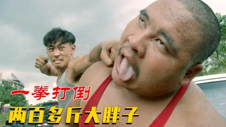 """小伙重现""""港式武打"""",决斗两百多斤的大胖子"""