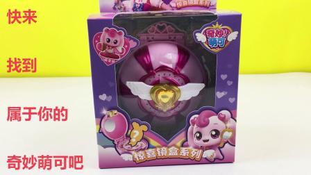 奇妙萌可惊喜镜盒玩具拆箱试玩