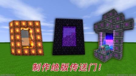迷你世界:盘点不可能完成挑战,制作绝版传送门,你知道方法吗?