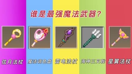 迷你世界:盘点魔法武器,能变身魔仙的法杖,还有召唤天雷的法杖