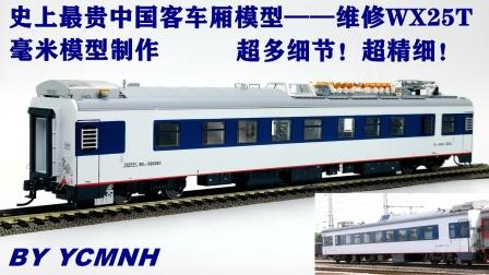【非专业模型测评158期】史上最强国产客车厢模型——维修WX25T客车厢,毫米火车模型制作