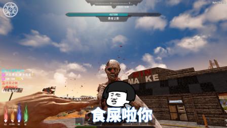 七日杀07:失踪人口被放出来了 旧日支配者 爱玛热游
