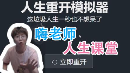 嗨老师人生模拟器【人生重启模拟器】