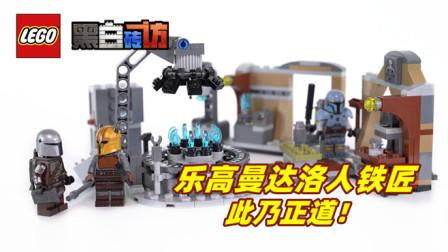 【黑白砖访】★乐高LEGO★星球大战75319曼达洛铁匠