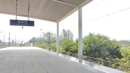 G2668(黄山北-烟台)停靠滁州站4站台复兴号CR400AF-A-2107-2021/09/19-09:41:15站台位置16号列尾