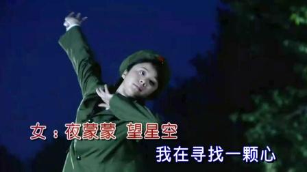 阎维文+董文华-《望星空+十五的月亮》,中秋节,思念远方亲人