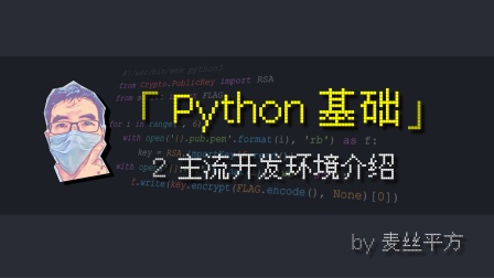 「Python」为您介绍几款主流开发环境