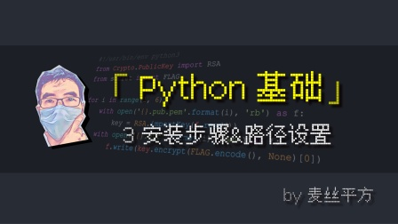 「Python」详细安装步骤和路径设置