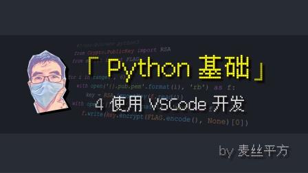 「Python」使用 VSCode 开发