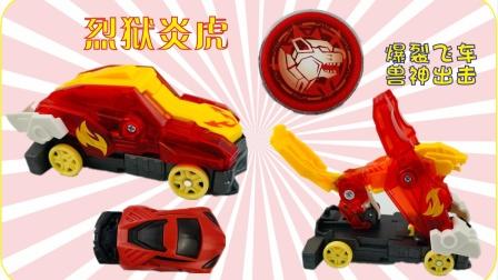 爆裂飞车玩具最新第4季兽神出击小汽车,烈狱炎虎玩具开箱!
