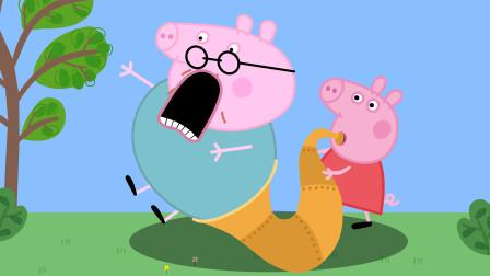 小猪佩奇吹大喇叭吓飞猪爸爸