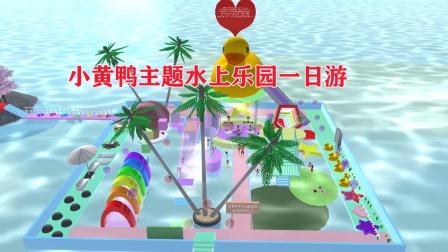 樱花校园模拟器:中秋节带小表妹去小黄鸭主题水上乐园一日游!
