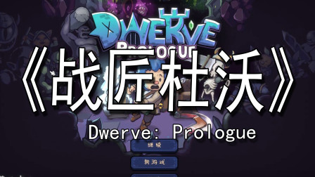 【煤灰】带着刀塔的矮人蘸酱找妈妈《Dwerve: Prologue》实况解说