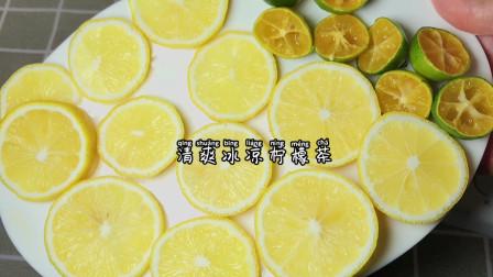 自制冰爽柠檬茶 酸酸甜甜又解腻 比外面还要好喝简单而且还健康!