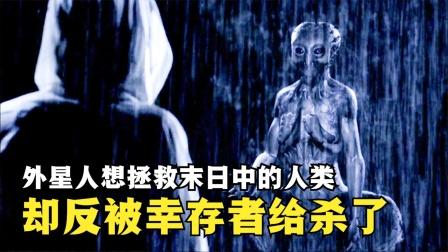 人类遭遇灭顶之灾,外星人降临想要拯救地球,却反被幸存者给杀了