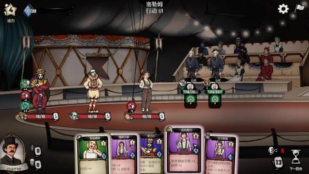 期2经营模拟卡牌《惊奇美国马戏团》中文一周目