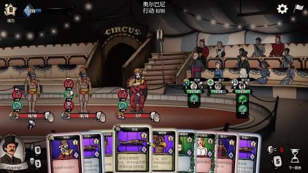 期7完 经营模拟卡牌《惊奇美国马戏团》中文一周目