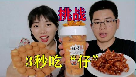 """挑战3秒吃带""""仔""""字的食物,旺仔茶奶糖、蛋仔,还有什么仔呢?"""