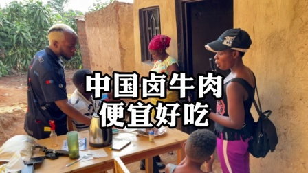 非洲卢旺达,牛肉超便宜,第一次做中国卤牛肉,汤都喝完了