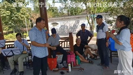 2021年9月21日,西塘公园《走书》啼笑姻缘,梅沁社区演唱,甬闻录制。