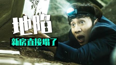 坠入地下500米!新买的房直接原地消失,韩国灾难片《地陷》
