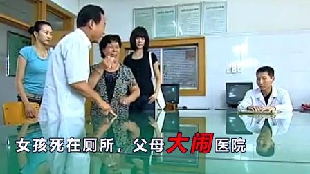 女人死在医院厕所,谁料一块纱布揪出真凶