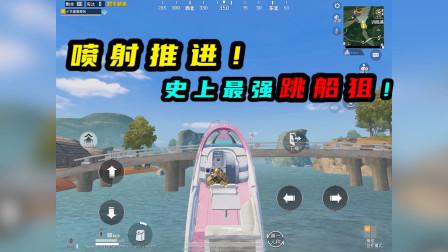 和平精英:喷射推进!可以飞起来的游艇!史上最强跳船狙!