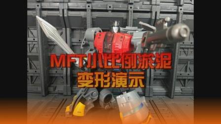 MFT淤泥变形演示