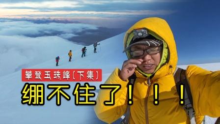 登顶玉珠峰,是什么原因,让猛男落泪?丨攀登玉珠峰(下集)