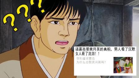刘备:妈妈!那些谣言可不兴传啊!