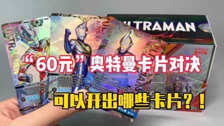 """""""60元""""奥特曼卡片对决,有UR卡和CR卡,能开出什么卡片?"""