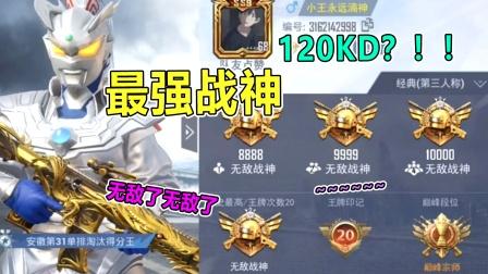 防骗指南:全网最强战神,120KD一万多分,比职业还强?