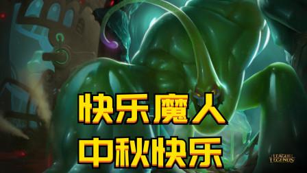 英雄联盟柴哥-魔人弹弹弹,中秋快乐