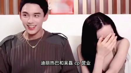 迪丽热巴和吴磊CP营业,粉丝直呼CP感太强了