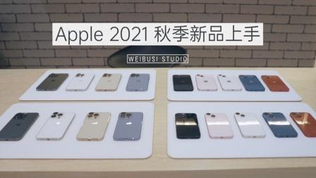 苹果 2021 秋季新品大家族上手纯瞎玩:一双眼看过许多变迁