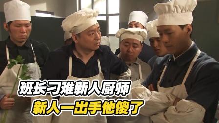 班长刁难大厨让他切200斤咸菜,怎料大厨一出手,班长愣住了