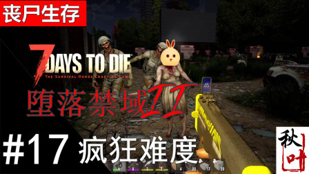 【七日杀A19堕落禁域】疯狂难度17 玩具手枪